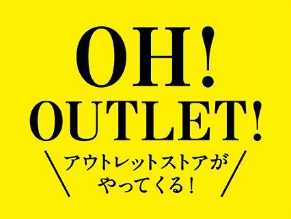 s-アウトレット_ブログ用素材