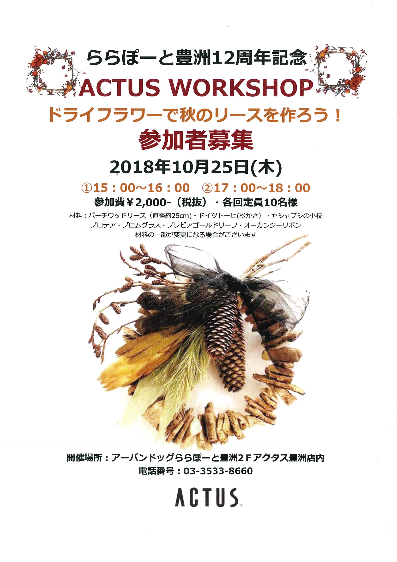 WORKSHOP20181025