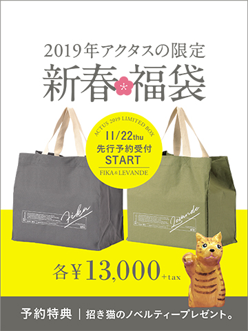 2019Limited Box-BLOG