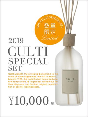 2019年【CULTIの福袋】販売致します!