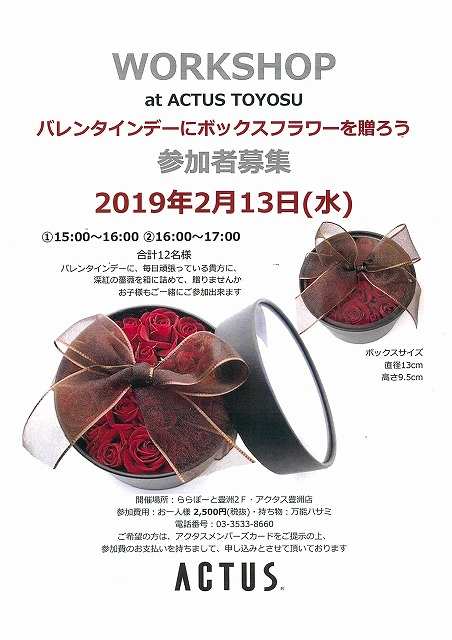 WORK SHOP のご案内*