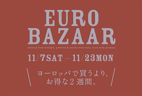 EURO BAZAAR/メールマガジン